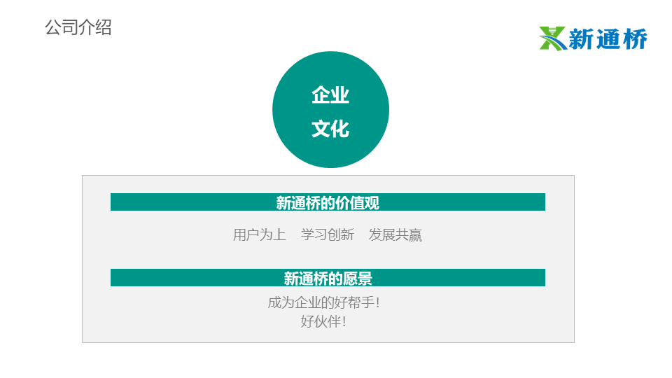新通桥简介.png